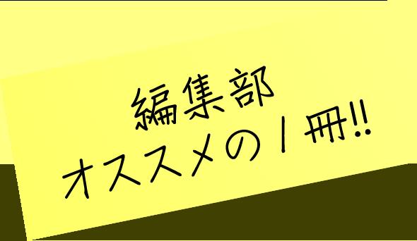 編集部オススメの1冊!!