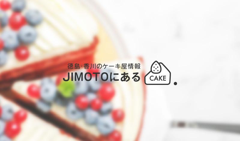 「JIMOTOにあるCake」が更新されました