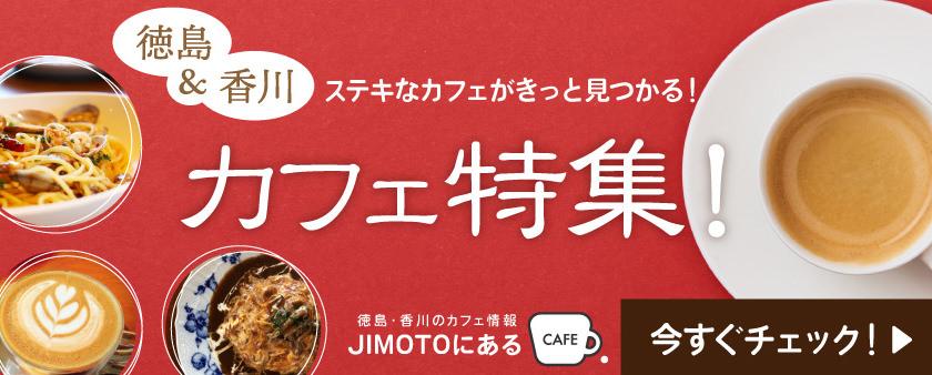 JIMOTOにある CAFE