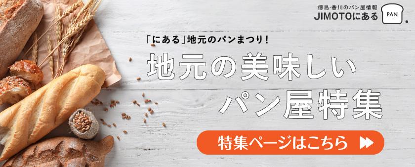 JIMOTOにある PAN