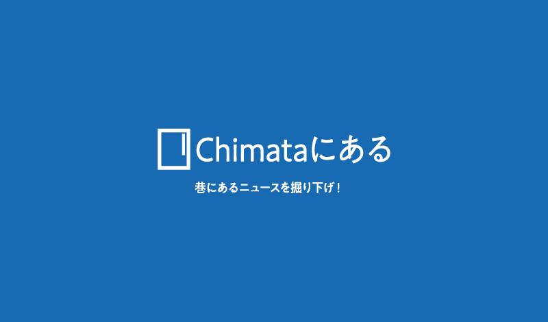 「CHIMATAにある」が更新されました