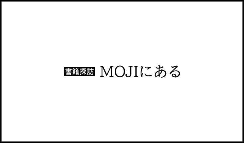「MOJIにある」が更新されました