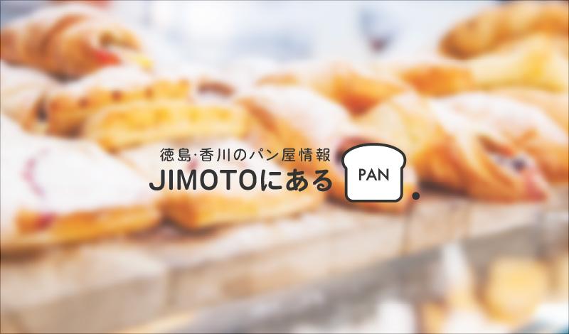 「JIMOTOにあるPan」が更新されました