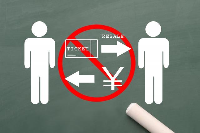 チケット不正転売禁止法が初適用!行けなくなった公演チケットはどうすればいい?