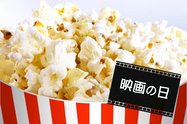 もっと家族で映画を楽しもう!